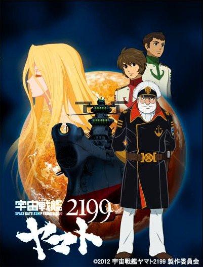 Yamato_2199