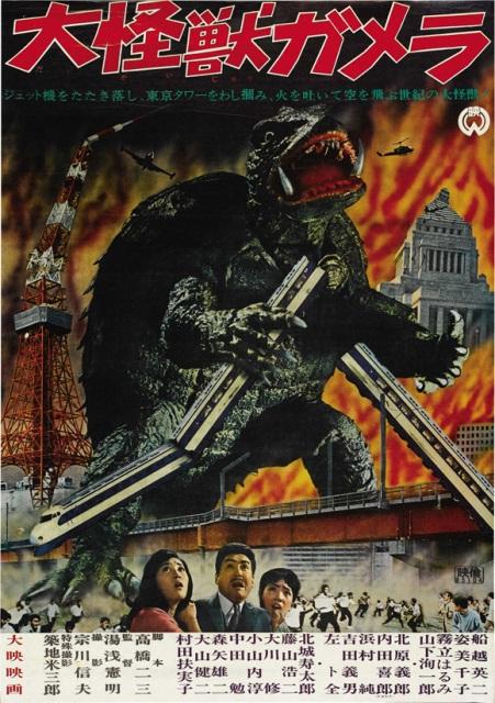 gamera-poster-1965